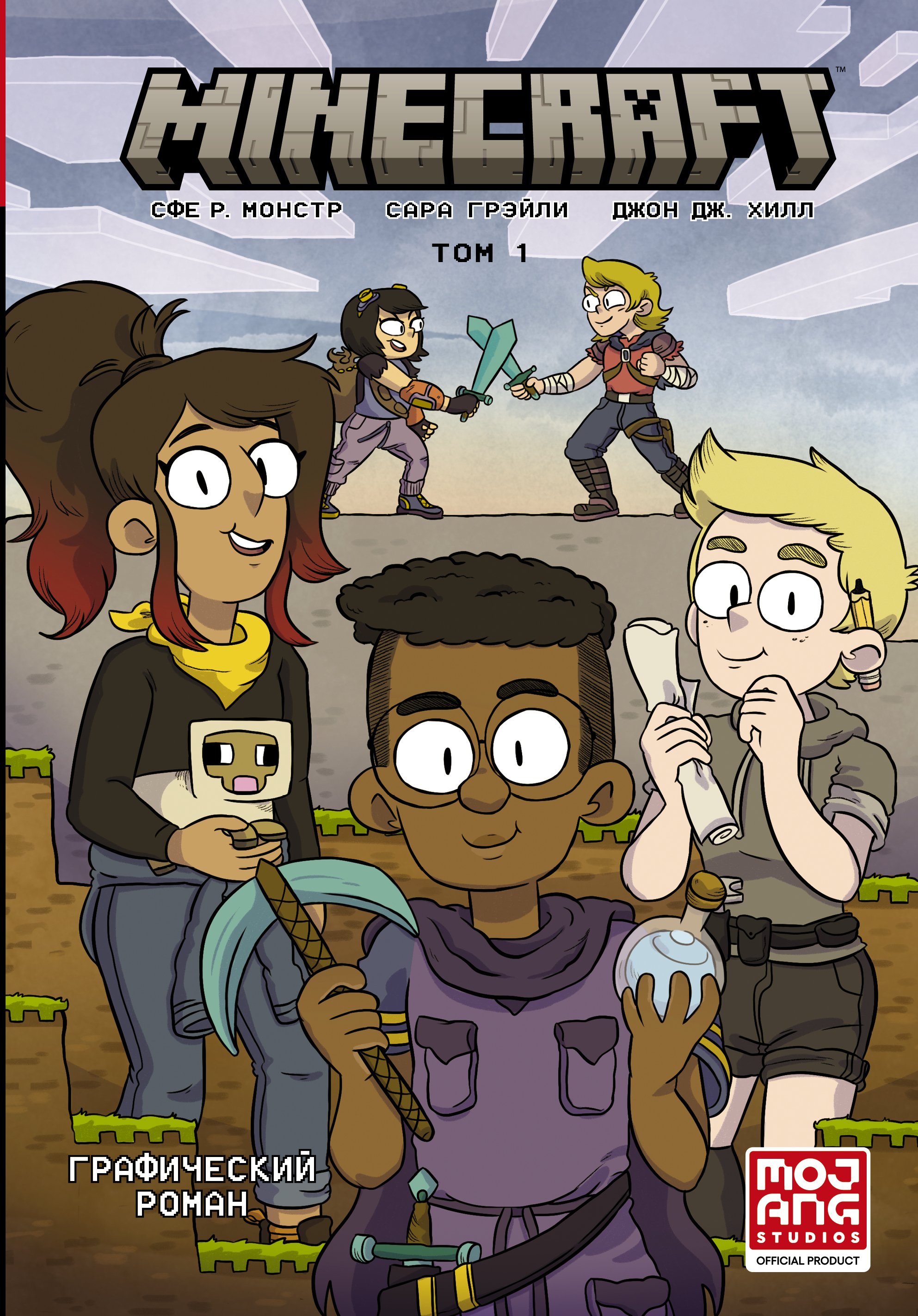 Minecraft. Том 1. Графический роман ( Монстр Сфе Р., Грэйли Сара, Хилл Джон Дж.  )