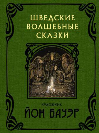 Йон Бауэр - Шведские волшебные сказки обложка книги