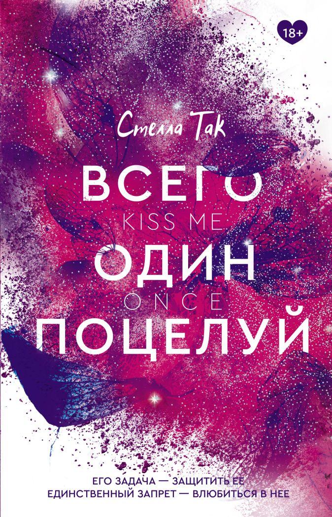 Стелла Так - Всего один поцелуй обложка книги