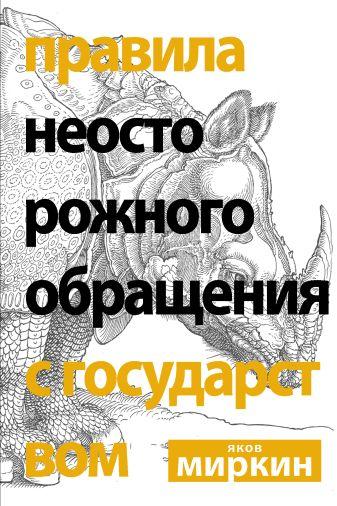 Миркин Я.М. - Правила неосторожного обращения с государством обложка книги