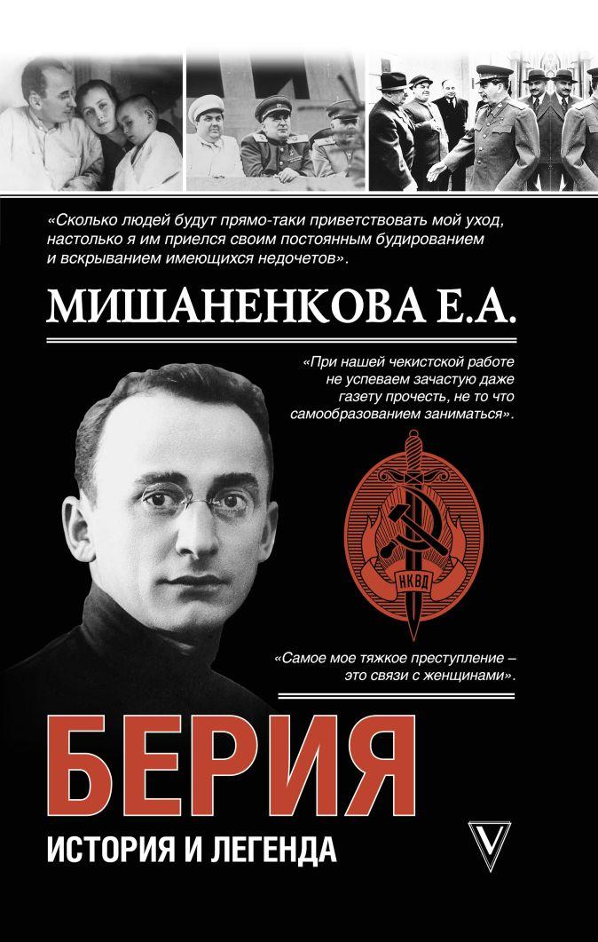 Мишаненкова Е.А. - Берия. История и легенда обложка книги