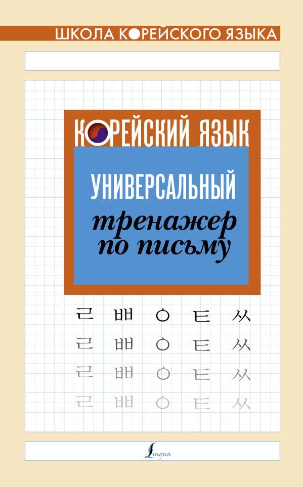 . Корейский язык. Универсальный тренажер по письму