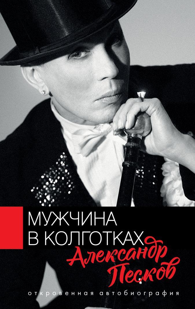 Песков А.В. - Мужчина в колготках обложка книги