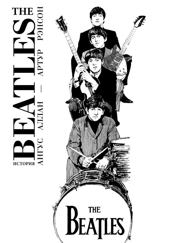 Zakazat.ru: The Beatles. История. Аллан Ангус, Рэнсон Артур
