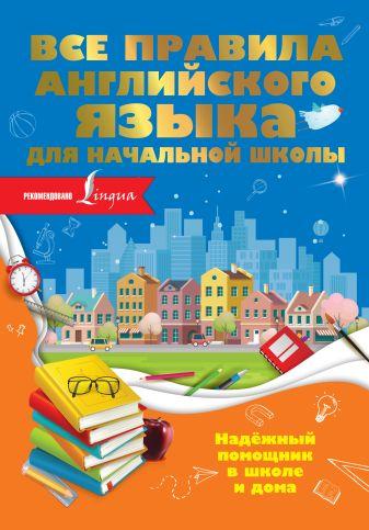 О. Разумовская - Все правила английского языка для начальной школы обложка книги