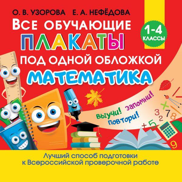 Все обучающие плакаты по математике. 1-4 классы ( Узорова Ольга Васильевна  )