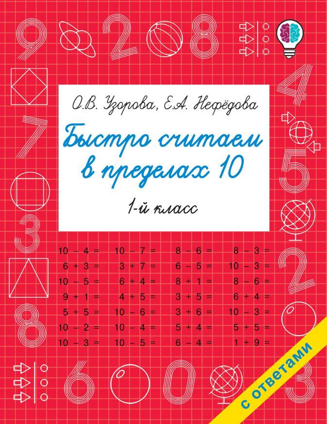 Узорова О.В., Нефедова Е.А. - Быстро считаем в пределах 10. Состав числа обложка книги