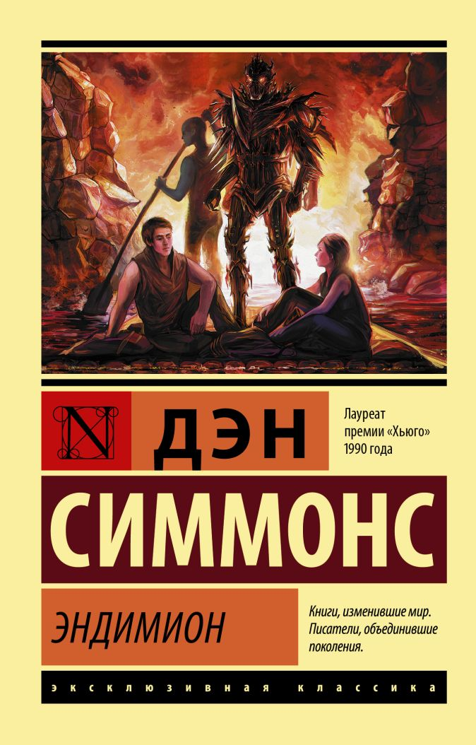 Дэн Симмонс - Эндимион обложка книги