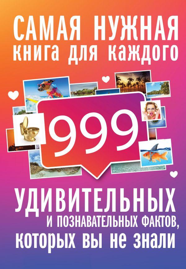 999 шедевров Кремер Любовь Владимировна 999 интересных, удивительных и познавательных фактов, которых вы не знали