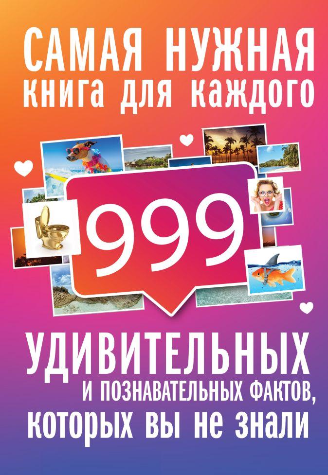 Кремер Л.В. - 999 интересных, удивительных и познавательных фактов, которых вы не знали обложка книги