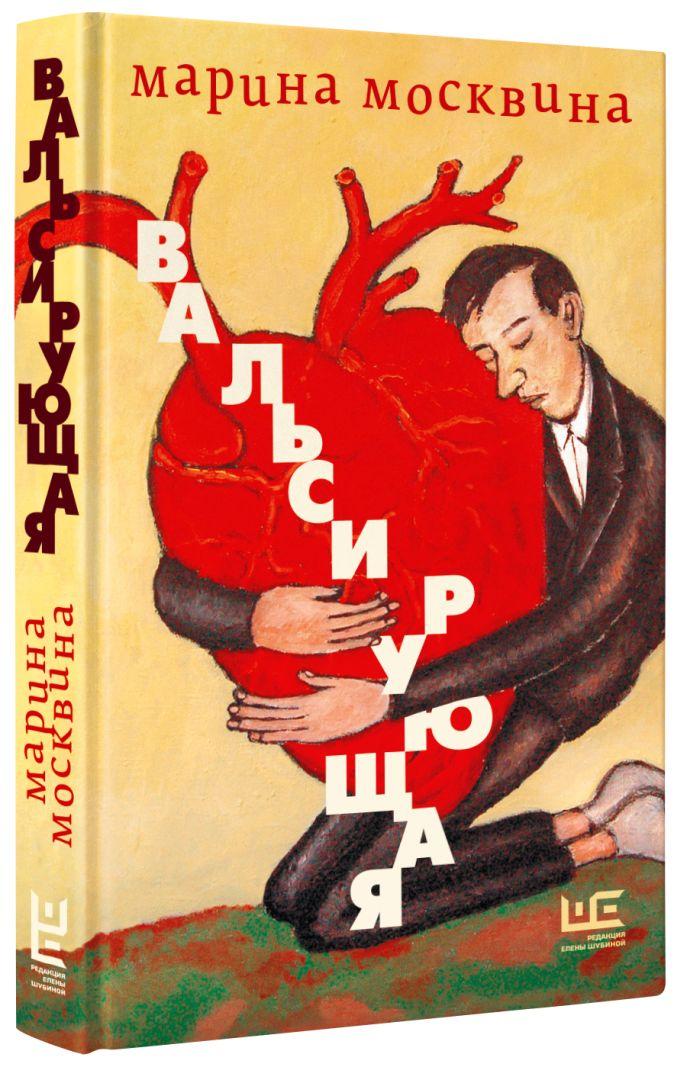 Марина Москвина - Вальсирующая обложка книги