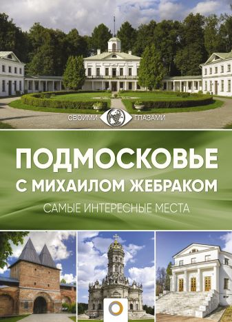 Михаил Жебрак - Подмосковье с Михаилом Жебраком обложка книги