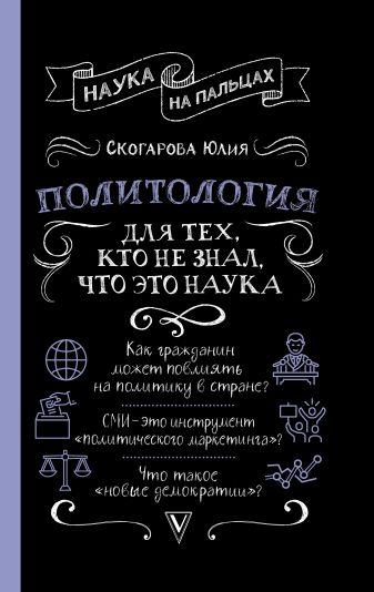 Скогарова Юлия - Политология для тех, кто не знал, что это наука обложка книги