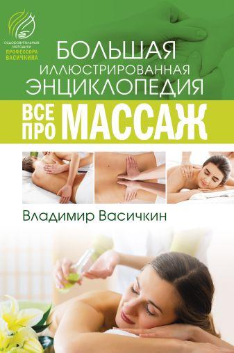В. И. Васичкин - Все про массаж обложка книги