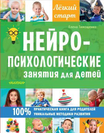 Елена Тимощенко - Нейропсихологические занятия для детей обложка книги