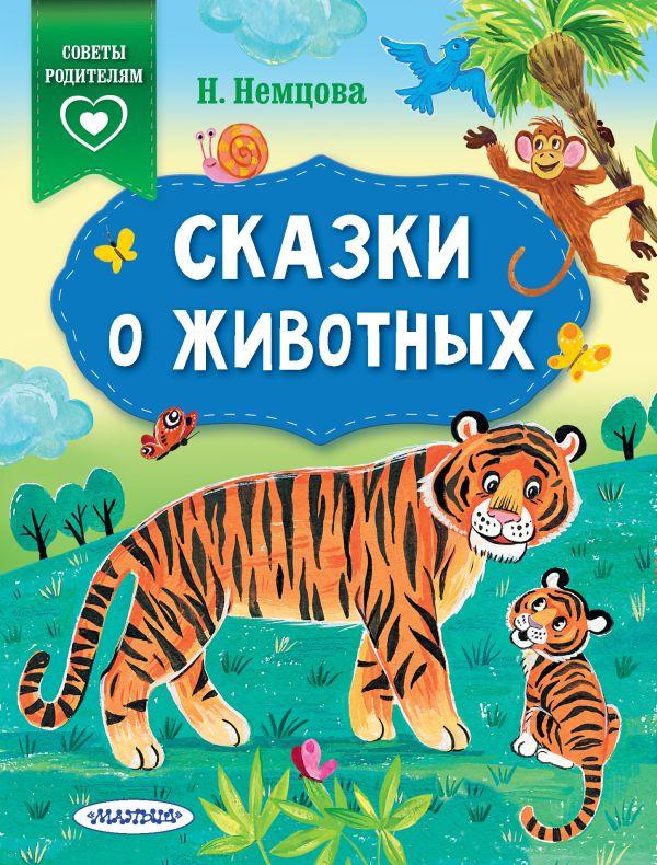 Немцова Наталия Леонидовна Сказки о животных