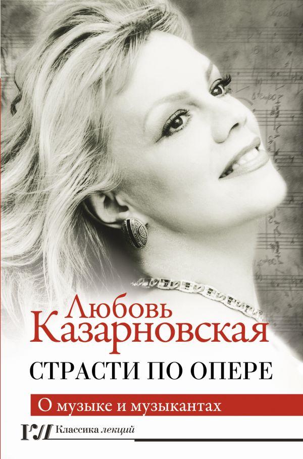 Казарновская Любовь Юрьевна Страсти по опере