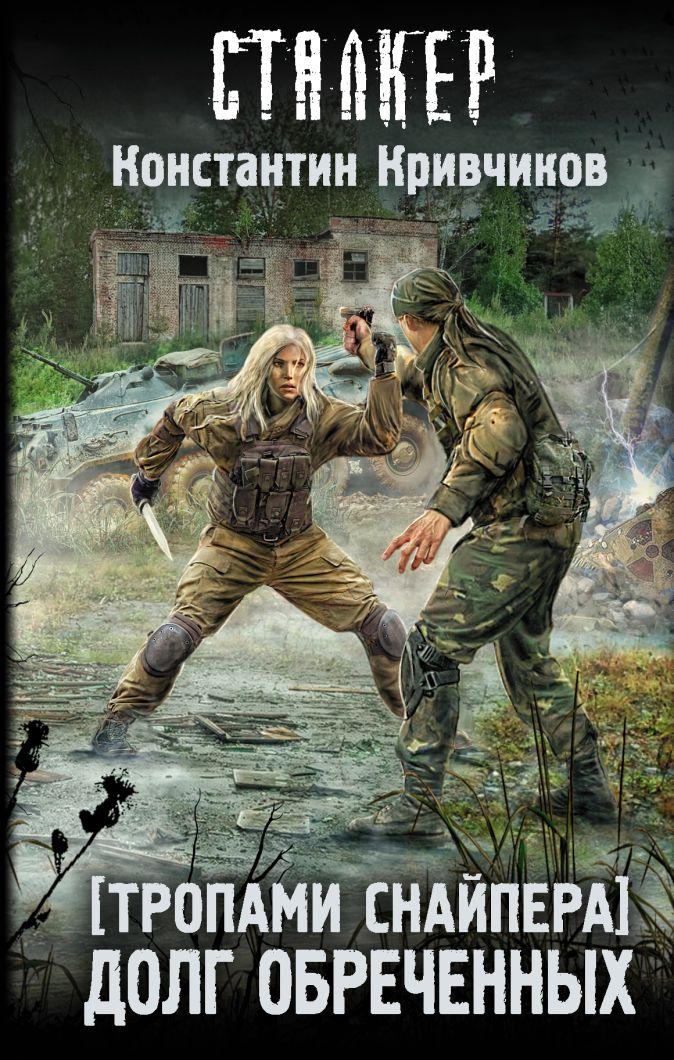 Константин Кривчиков - Тропами Снайпера. Долг обреченных обложка книги