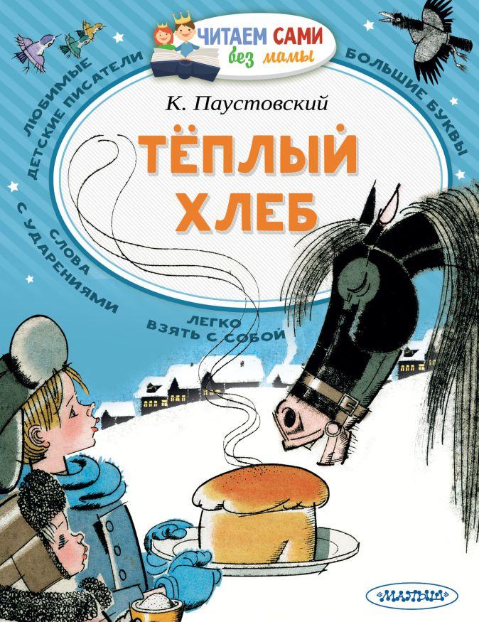 Паустовский К.Г. - Теплый хлеб обложка книги