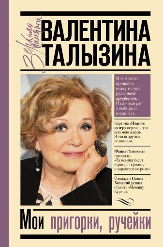 Талызина В.И. - Мои пригорки, ручейки обложка книги