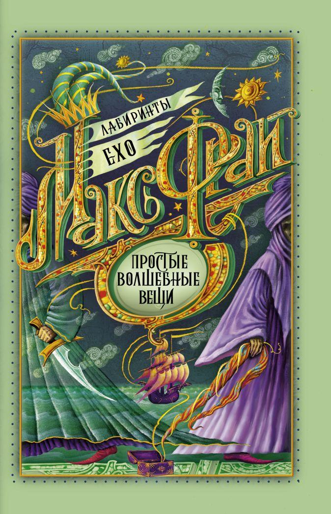 Фрай Макс - Простые волшебные вещи обложка книги