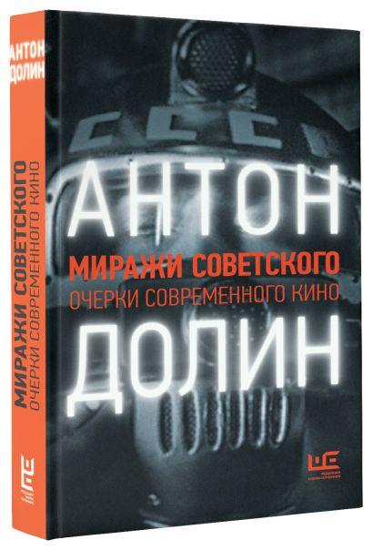 Миражи советского. Очерки современного кино - фото 1