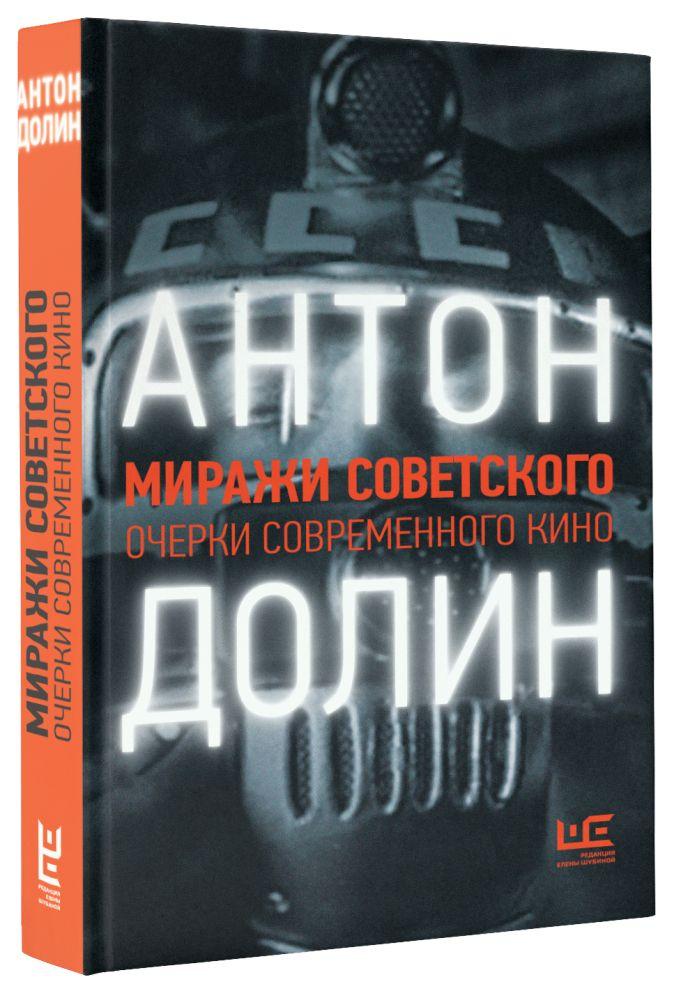 Антон Долин - Миражи советского. Очерки современного кино обложка книги