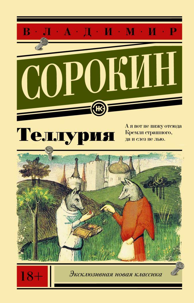 Владимир Сорокин - Теллурия обложка книги