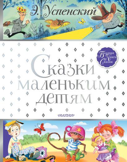 Сказки маленьким детям - фото 1