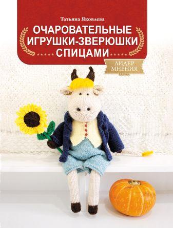 Татьяна Яковлева - Очаровательные игрушки-зверюшки спицами обложка книги