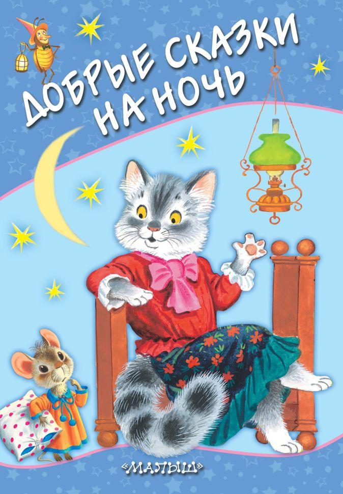 Маршак С.Я., Коровина С.Л., Козлов С.Г. - Добрые сказки на ночь обложка книги