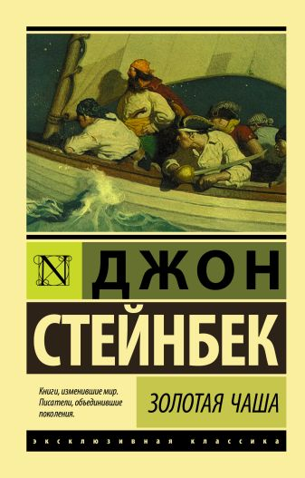 Джон Стейнбек - Золотая Чаша обложка книги