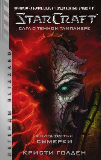 Кристи Голден - StarCraft: Сага о темном тамплиере. Книга третья. Сумерки обложка книги