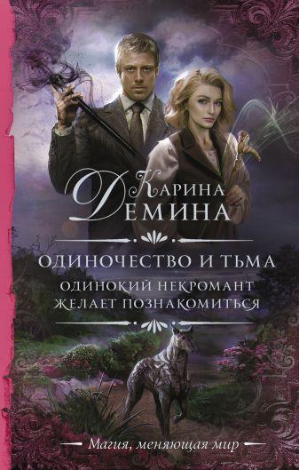 Карина Демина - Одиночество и тьма. Одинокий некромант желает познакомиться обложка книги