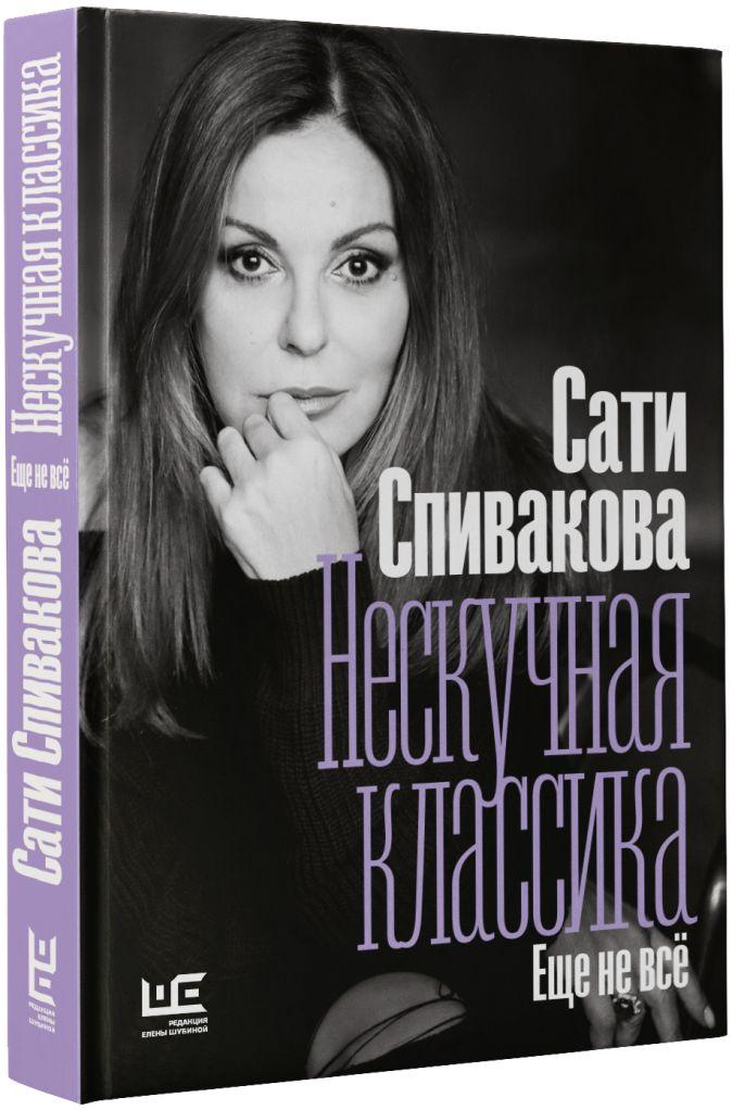 Сати Спивакова - Нескучная классика. Еще не всё обложка книги