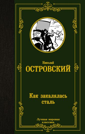 Островский Николай Алексеевич - Как закалялась сталь обложка книги