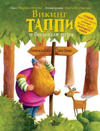 Марцин Мортка, Марта Курчевская - Викинг Таппи и большая игра обложка книги