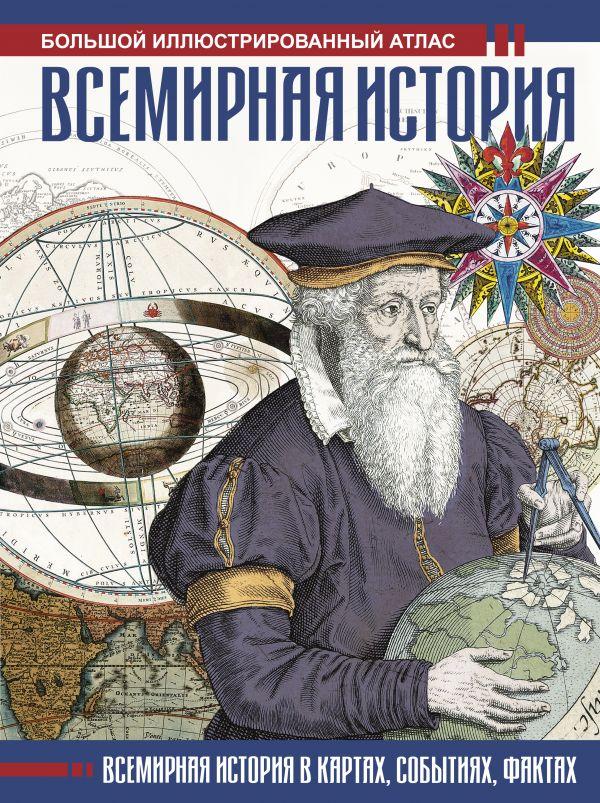 Лурье Феликс Моисеевич Всемирная история. Иллюстрированный атлас