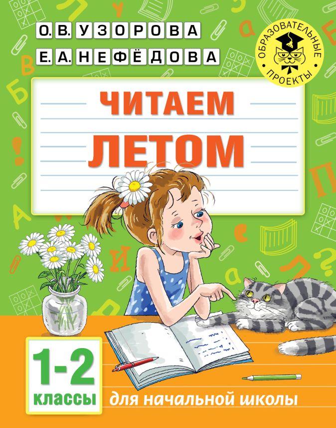 О. В. Узорова, Е. А. Нефедова - Читаем летом. 1-2 классы обложка книги