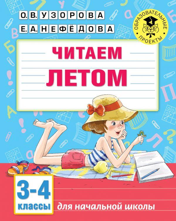 Читаем летом. 3-4 классы ( Узорова Ольга Васильевна, Нефедова Елена Алексеевна  )