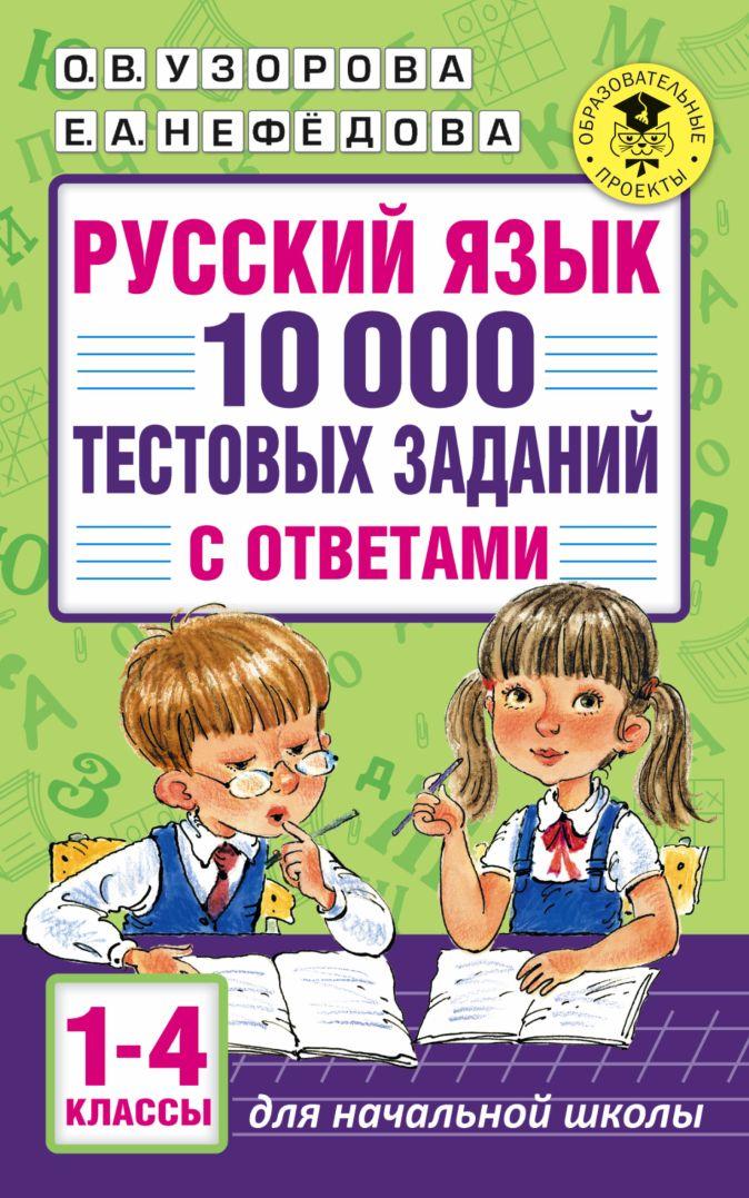 О. В. Узорова, Е. А. Нефедова - Русский язык. 10 000 тестовых заданий с ответами. 1-4 классы обложка книги