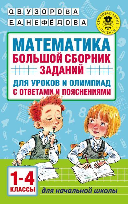 Математика. Большой сборник заданий для уроков и олимпиад с ответами и пояснениями. 1-4 классы - фото 1