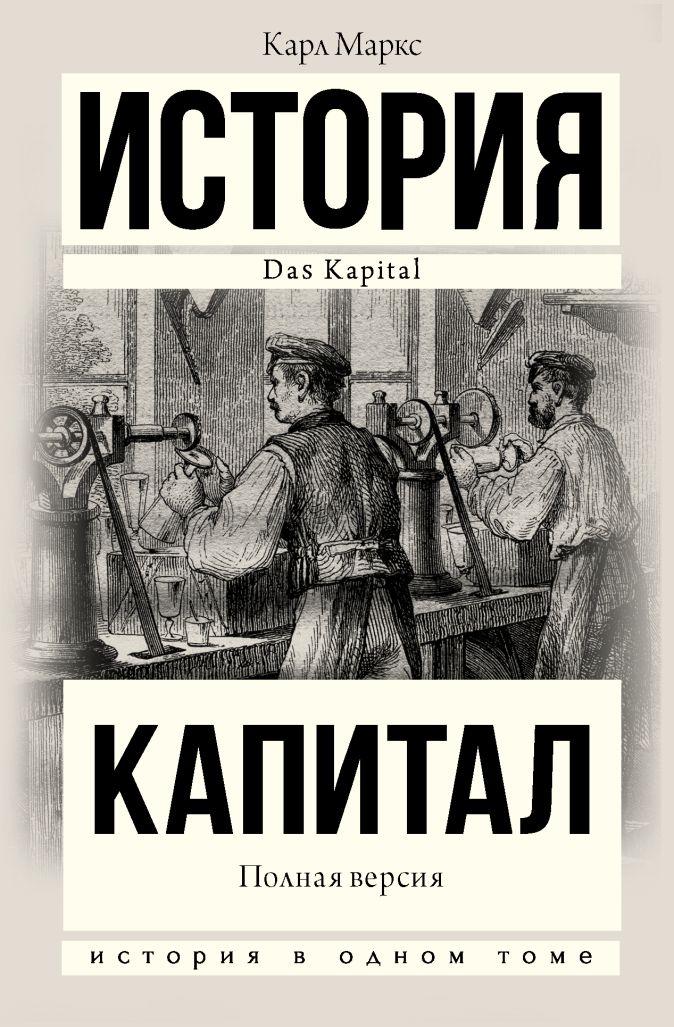 Карл Маркс - Капитал в одном томе. Полная версия обложка книги