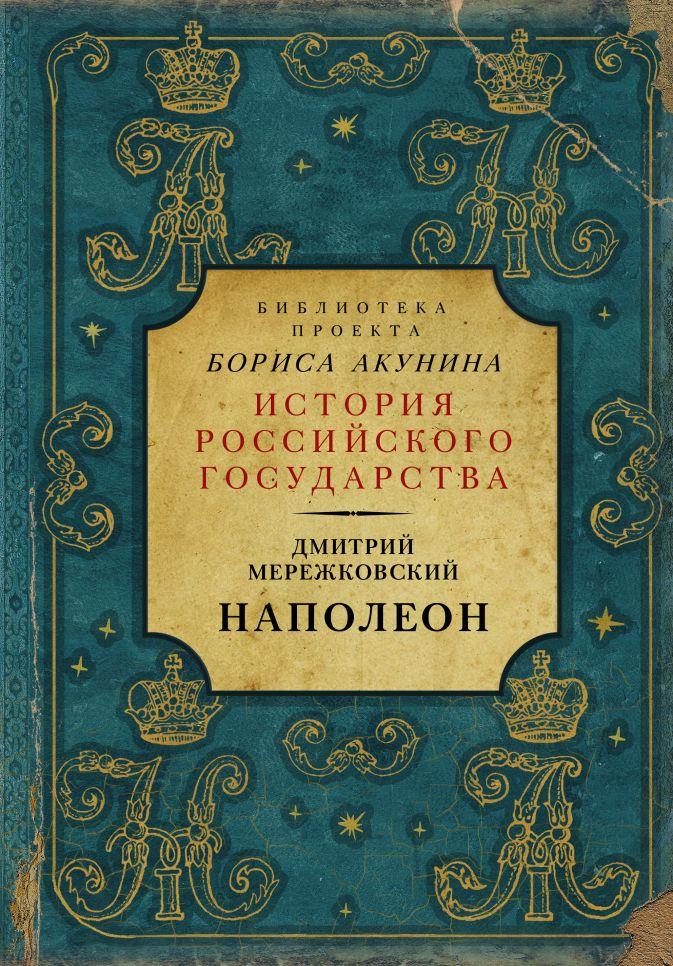 Дмитрий Мережковский - Наполеон обложка книги