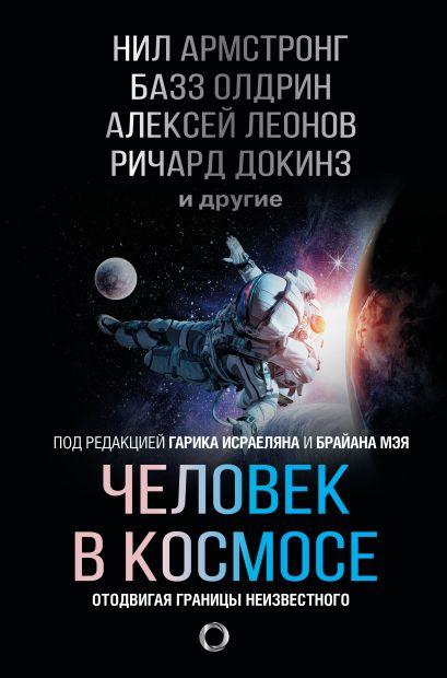 Человек в космосе. Отодвигая границы неизвестного - фото 1
