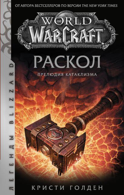 World of Warcraft: Раскол. Прелюдия Катаклизма - фото 1