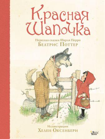 Беатрис Поттер, Хелен Оксенбери - Красная Шапочка обложка книги