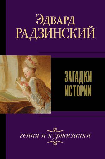 Эдвард Радзинский - Загадки истории обложка книги