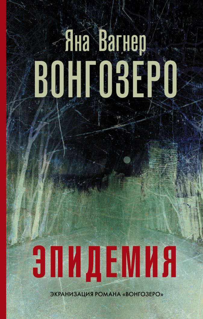 Яна Вагнер - Вонгозеро обложка книги