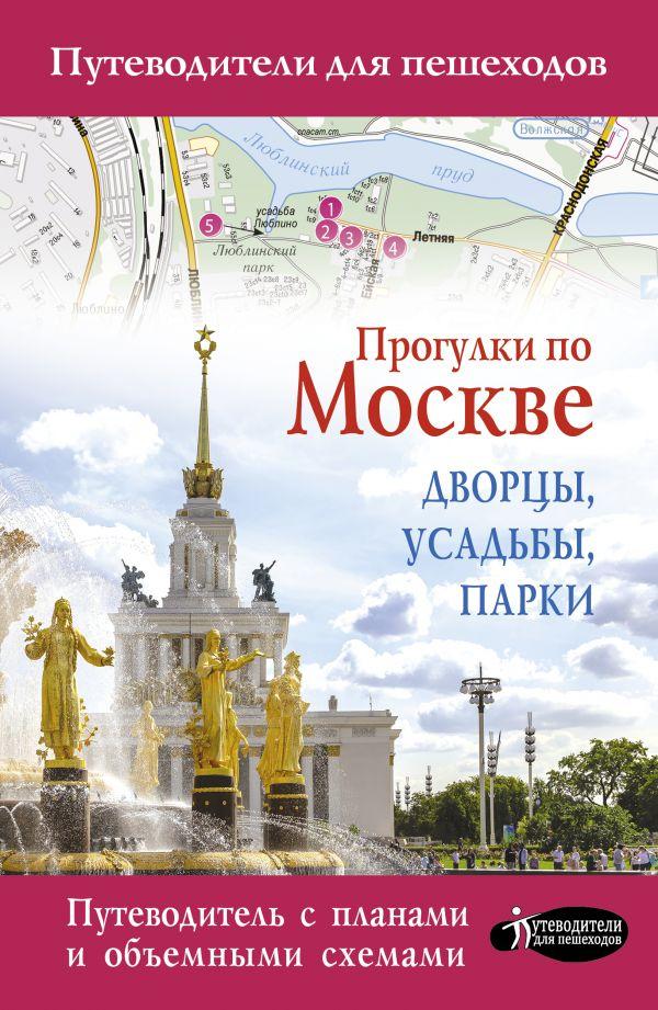 Прогулки по Москве. Дворцы, усадьбы, парки фото
